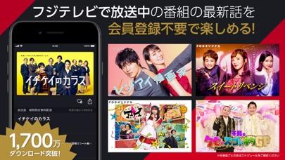 ドラマ / アニメ はFOD テレビ見逃し配信や動画が見放題スクリーンショット