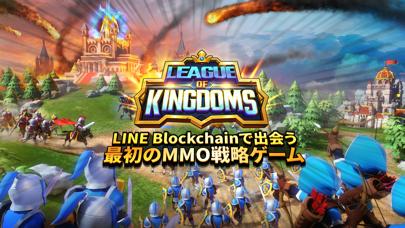 リーグオブキングダム for LINE Blockchainのおすすめ画像1