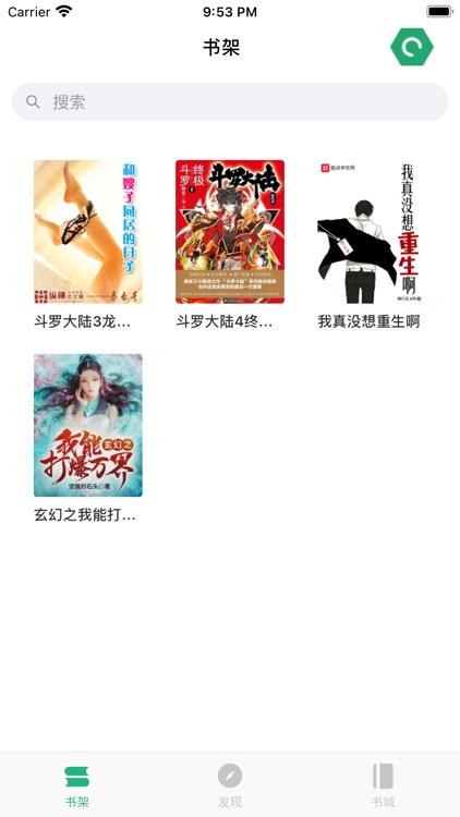 笔趣阁-爱看书的小说阅读器 screenshot-3