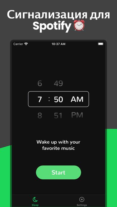 Скриншот №1 к Сигнализация для Spotify