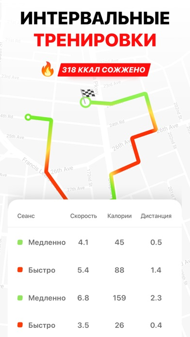 Скачать WalkFit: ходьба для похудения для ПК