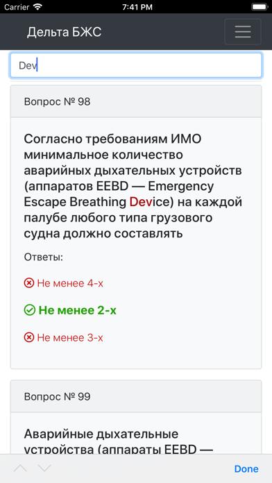 БЖС Дельта тест. cMate screenshot 2