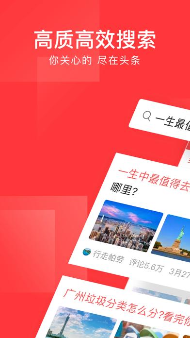 Screenshot #1 pour 今日头条