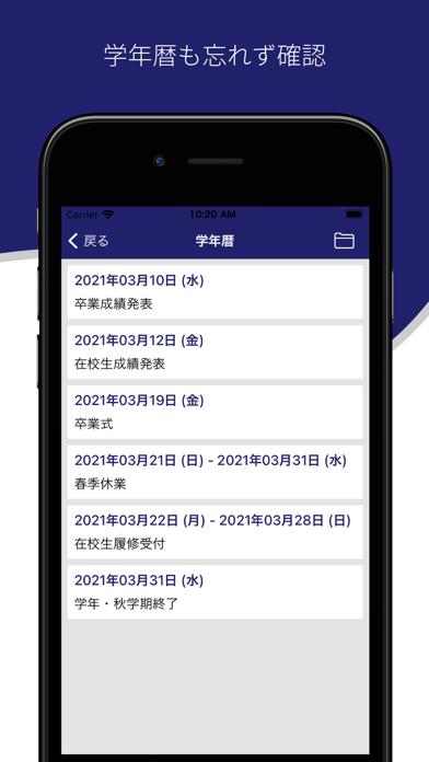 関大ポータル 関西大学公式アプリ紹介画像4