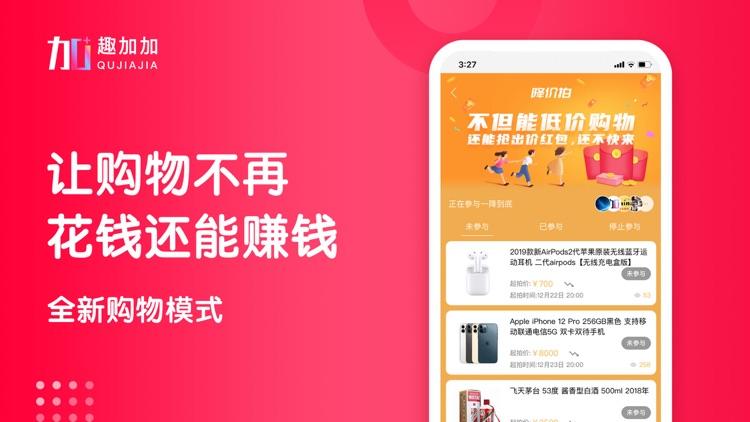 趣加加-拍卖返利高收益 screenshot-3