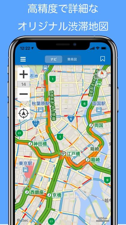 渋滞 ナビ screenshot-3