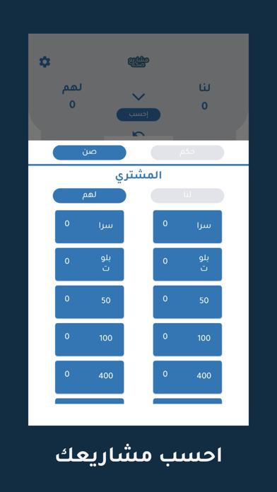 صكة مشاريع - حاسبة بلوتلقطة شاشة3