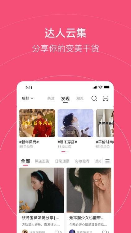 民度-新零售购物平台 screenshot-3