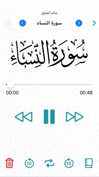 اذكار الصباح والمسـاء screenshot-6