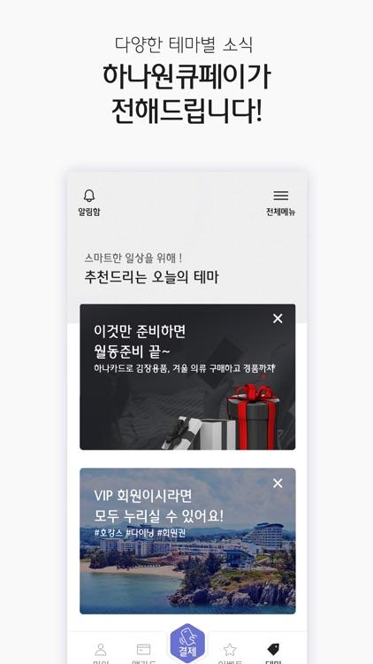 하나원큐 - 하나카드 원큐페이(앱카드) screenshot-5