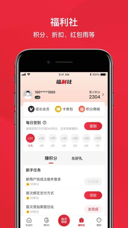 北京公交-官方出品 screenshot-5