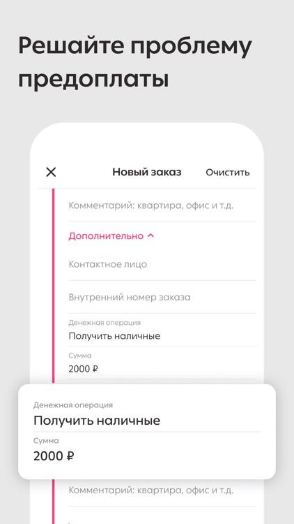Dostavista — доставка курьером screenshot-3