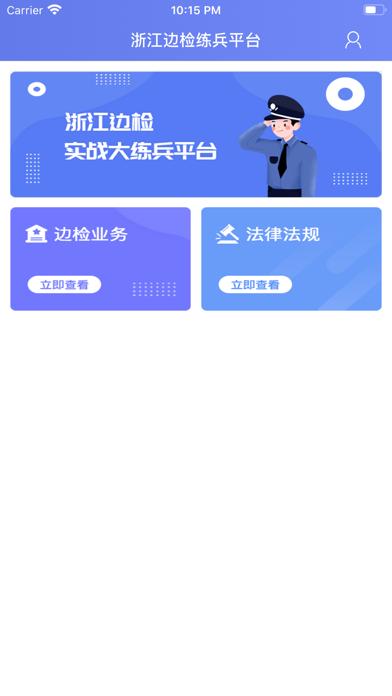点击获取浙江边检实战大练兵平台