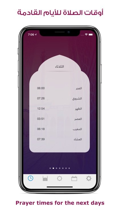 Moadeni - مؤذني Prayer Times screenshot-4