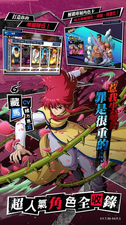 幽遊白書:BANG! 靈丸 screenshot-3