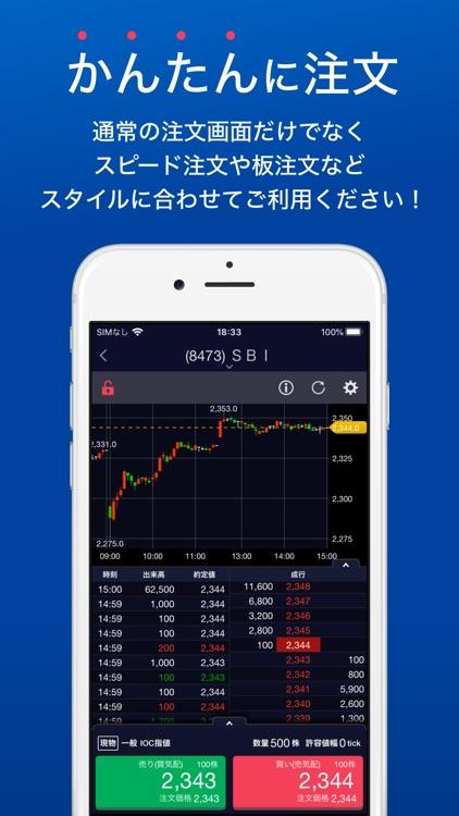 SBI証券 株 アプリ - 株価・投資情報 screenshot-5