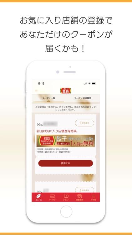 餃子の王将公式アプリ screenshot-5