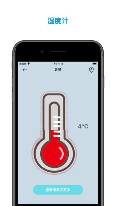 实时温度计助手-室内室外实时温度计のおすすめ画像2