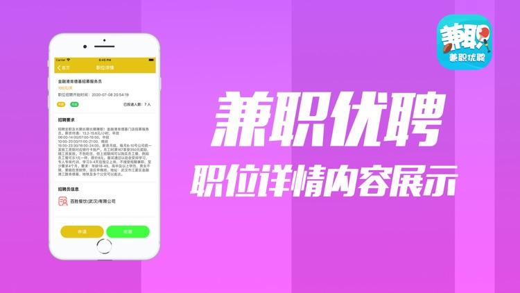 兼职优聘 - 火热岗位随心选择 screenshot-5