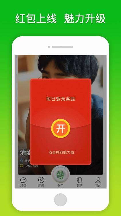 芬芳——同城交友聊天平台 screenshot-3