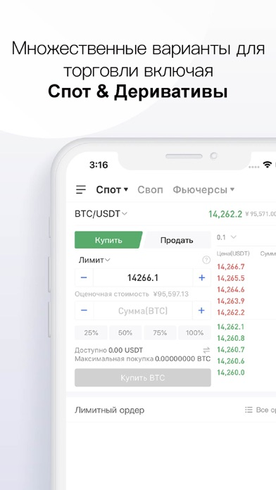 OKEx - Bitcoin,CryptocurrencyСкриншоты 5