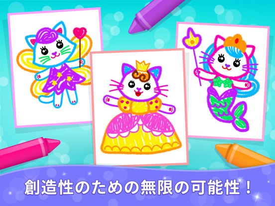 子供 ぬりえ ゲーム: お絵描き アプリ と 女の子 塗り絵のおすすめ画像6
