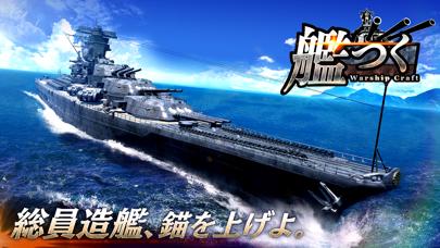 艦つく - Warship Craft - ScreenShot0