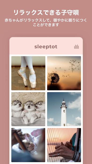 Sleeptot - Baby White Noiseのおすすめ画像6