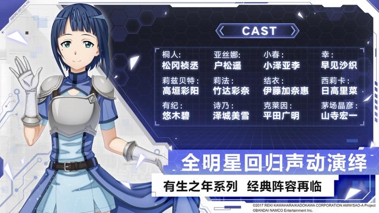 刀剑神域黑衣剑士:王牌 screenshot-5