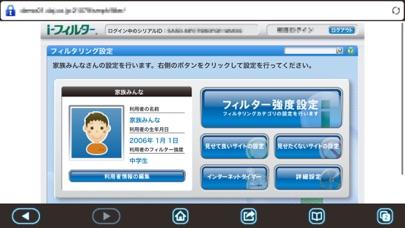 i-フィルター ScreenShot3