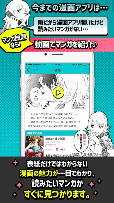 マンガ放題 ㊙人気マンガ読み放題の漫画アプリのおすすめ画像4
