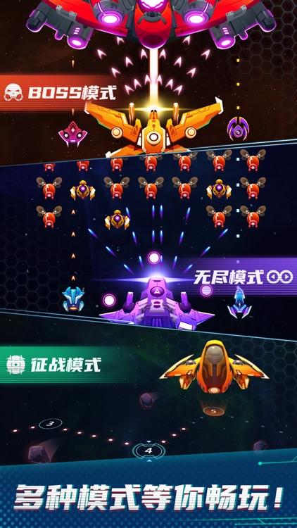 银河战机-太空侵略者 screenshot-3