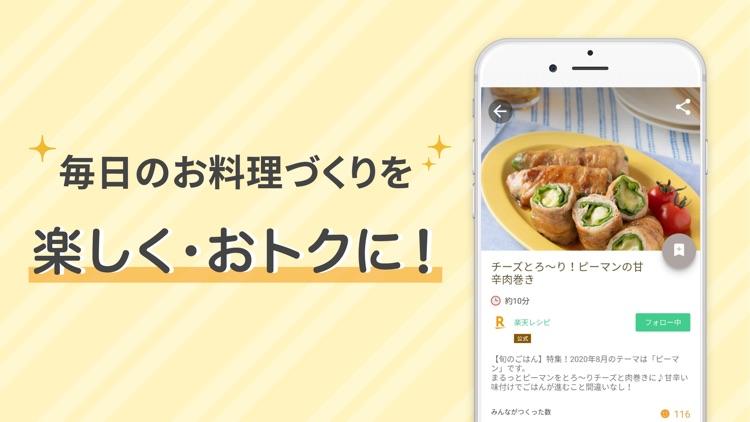 楽天レシピ 人気料理のレシピ検索と簡単献立 screenshot-7