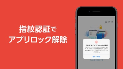 パスワードマネージャー:パスワード管理アプリ ScreenShot5