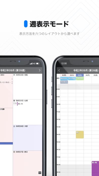 ハチカレンダー2 Pro ScreenShot3