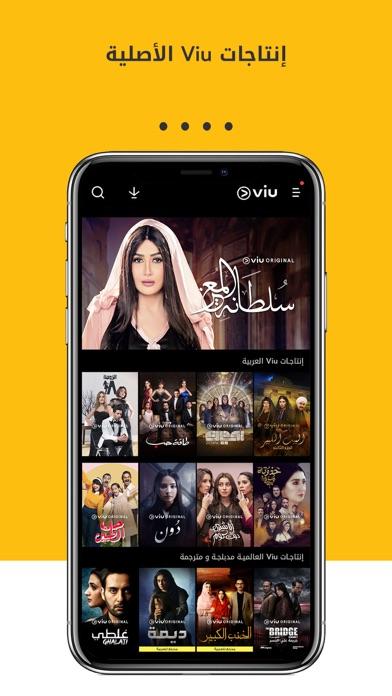 Viu – أفلام ومسلسلات عربية ، كلقطة شاشة1