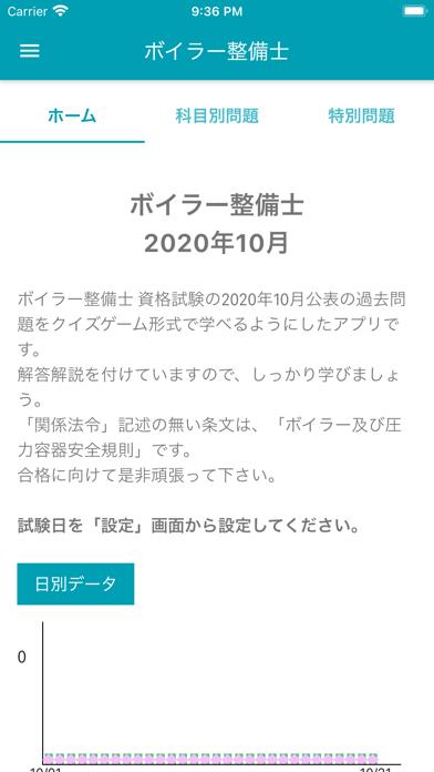ボイラー整備士 2020年10月のスクリーンショット1
