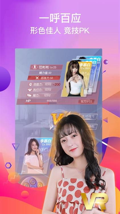 恋爱日记-真人美女养成手游 screenshot-4