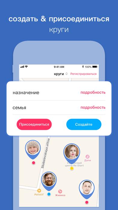 НайтиPhone,друзейисемью для ПК 1