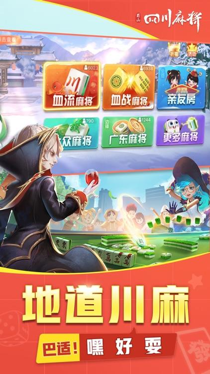 四川麻将-欢乐麻将棋牌游戏全集 screenshot-0