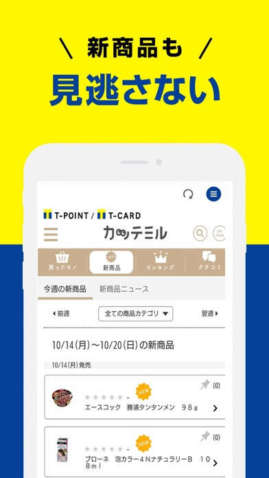 Tポイントアプリ ScreenShot5