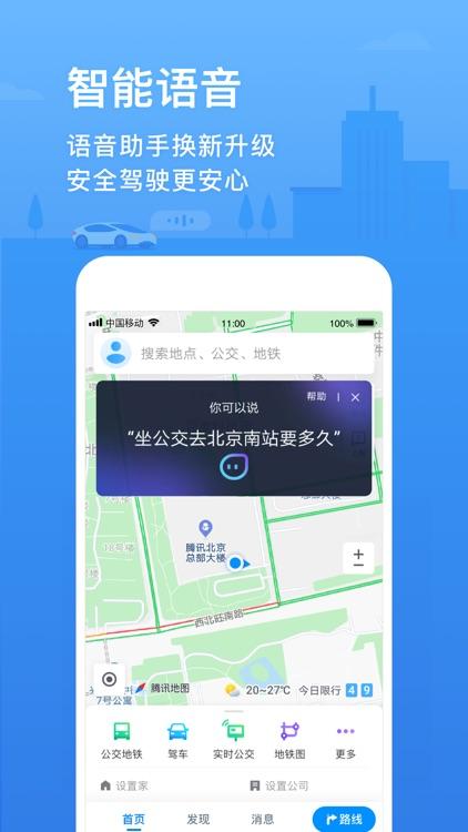 腾讯地图-路线规划,导航打车出行必备 screenshot-6