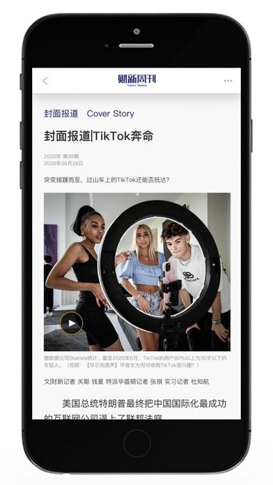财新周刊 Screenshot