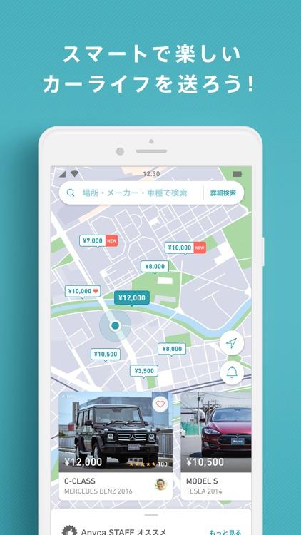 Anyca (エニカ) - 個人間カーシェアアプリ screenshot-5