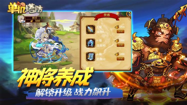 单机塔防-Q版三国题材游戏 screenshot-3
