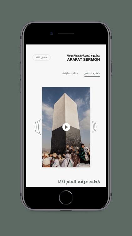 Arafat Sermon