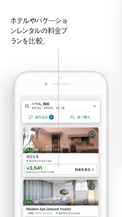 トリバゴ(trivago):ホテル料金を比較 ScreenShot3
