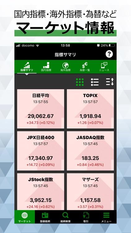 プラスネットアプリ -岩井コスモ証券の株取引アプリ
