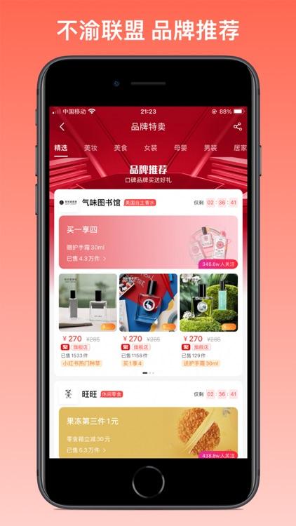 不渝省钱 - 领优惠券的省钱返利APP screenshot-4