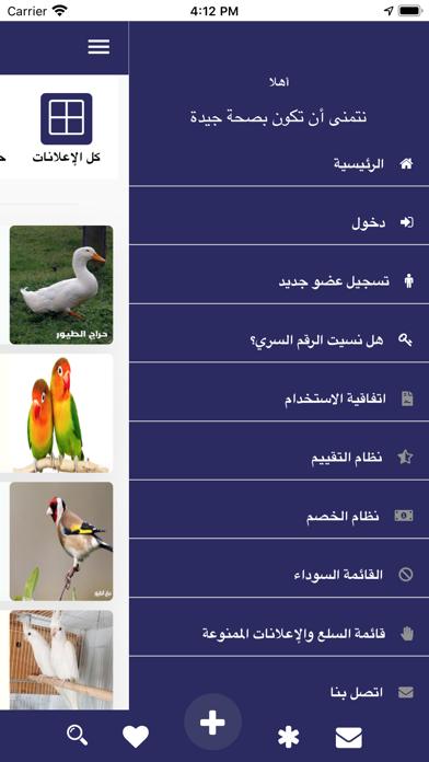 تطبيق حراج الطيورلقطة شاشة2